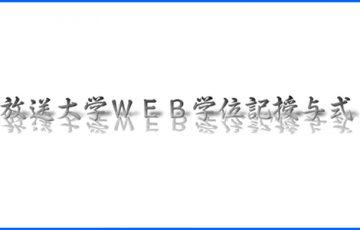 放送大学WEB学位記授与式開催!(非公式)