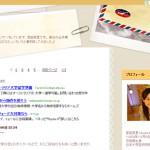 えり好み 宮田英里さんのブログ