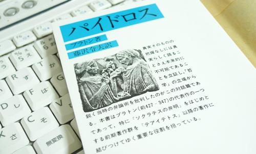 パイドロス (岩波文庫) [文庫] プラトン (著)藤沢 令夫 (翻訳)