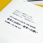 課題レポート提出(哲学とは何か-哲学への誘い)