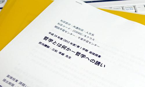 課題レポート提出(哲学とは何か...