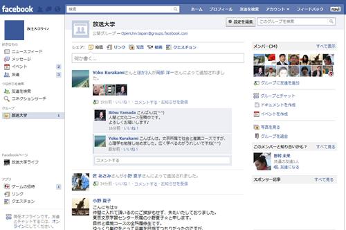 放送大学公開グループ