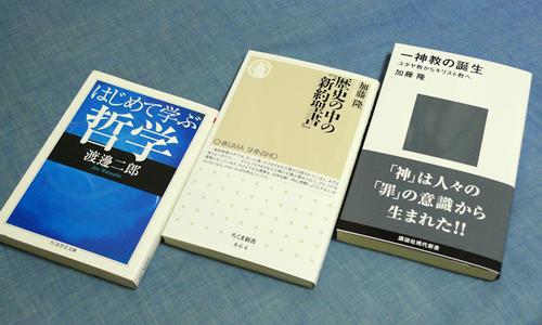 面接授業の参考図書到着。