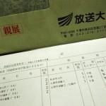 科目登録決定通知書が来た!