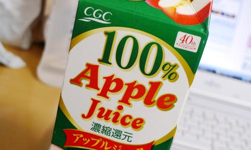 濃縮還元アップルジュース(CGC)