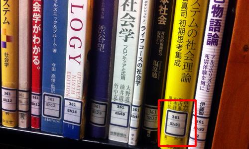 『361/sh91』のシステムの社会理論 宮台真司初期思考集成の図書を発見!