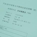 日本国憲法('05) の単位認定試験を受けに行きました。