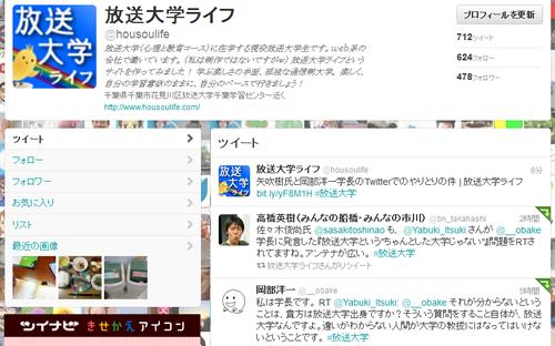 矢吹樹氏と岡部洋一学長のTwitterでのやりとりの件
