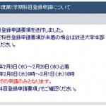 2012平成24年度第1学期科目登録開始!