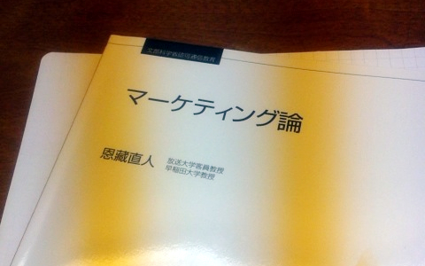 放送大学 マーケティング論('08)