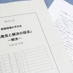 問題発見と解決の技法-発見(遠山紘司教授)の面接授業を受けました。