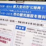 【祝入学!】新入生は千葉市内観光施設が利用無料!(千葉学習センター所属の新入生限定。)