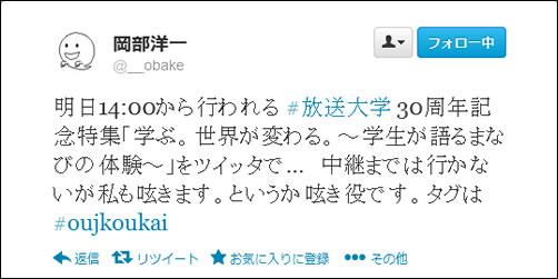 放送大学史上初!番組のUSTREAM生放送動画配信&Twitter(ハッシュタグ #oujkoukai)