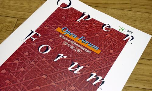 放送大学大学院修士論文集Open Forumを購入
