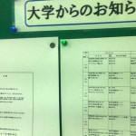 2011(平成23)年度第2学期 単位認定試験の試験形式・持込許可物品 公開!