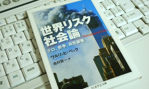世界リスク社会論 テロ、戦争、自然破壊(ウルリッヒ・ベック 著 ちくま学芸文庫)