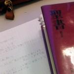 新約聖書とキリスト教の成立 加藤隆教授の面接授業へ