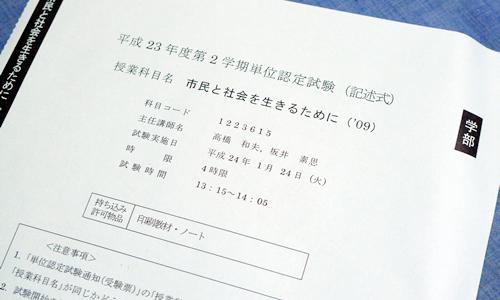 市民と社会を生きるために('09)の単位認定試験を受けに行きました。