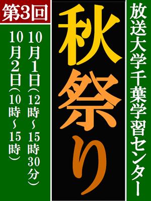 10月1日・2日、放送大学千葉学習センター秋祭り開催!