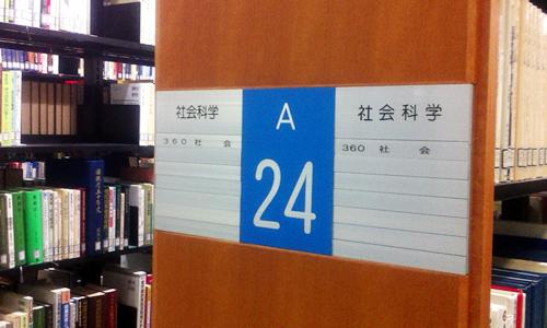 放送大学附属図書館の社会科学の棚
