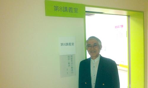 遠山紘司(とおやまこうじ)先生(放送大学客員教授)