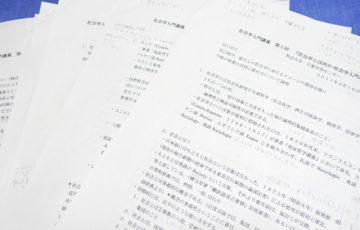 社会学とは何か−社会学入門レジュメ(放送大学・島村賢一)