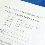 社会心理学の基礎と応用('08)の単位認定試験を受けに行きました。