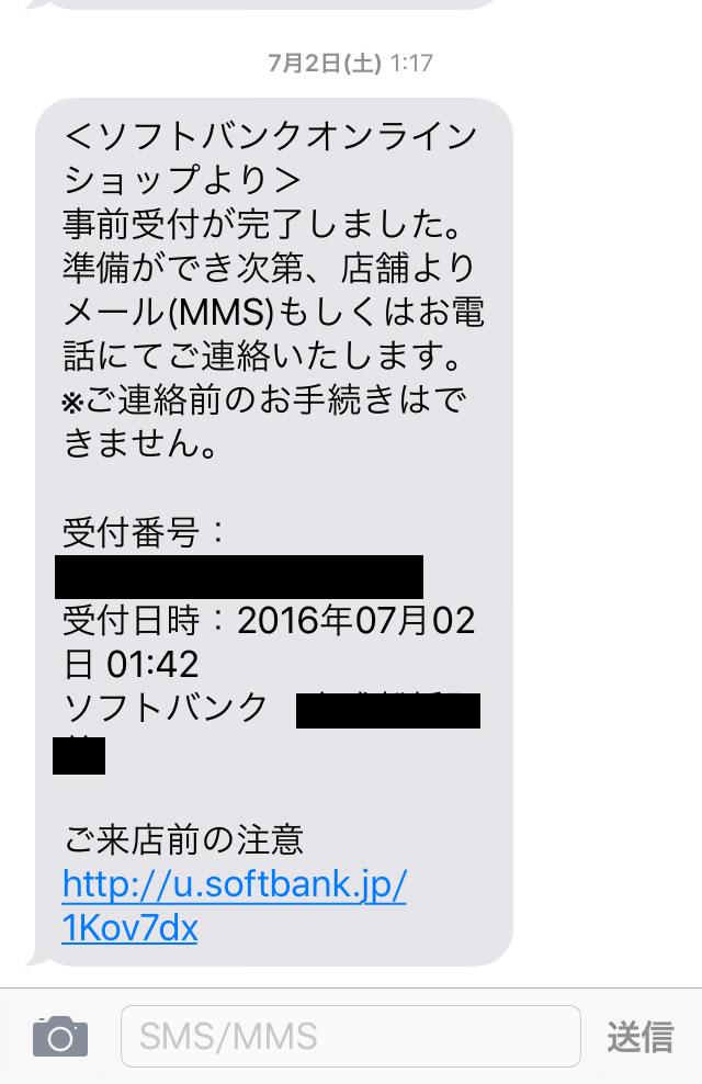 ソフトバンクから来た予約受付メール width=