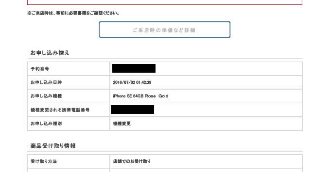 iPhone SE 64GB ローズゴールドを予約して1ヶ月経過。連絡なし。